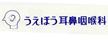 うえぼう耳鼻咽喉科のロゴ
