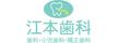 医療法人社団誠穣会 江本歯科のロゴ
