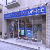 菊池歯科医院のイメージ