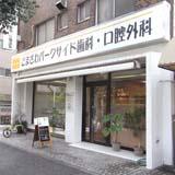 駒沢パークサイド歯科・口腔外科のイメージ