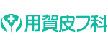 用賀皮フ科のロゴ