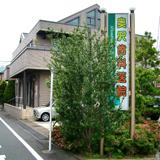 奥沢歯科医院のイメージ1