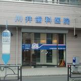 川井歯科医院のイメージ