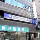 駒沢歯科医院のイメージ